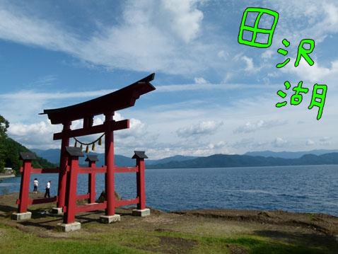 natutabi60.jpg