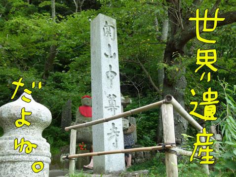 natutabi7.jpg