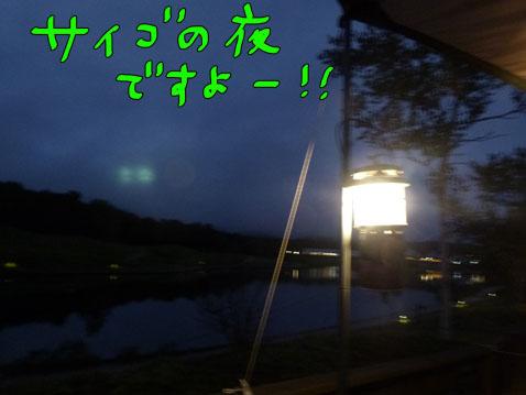 natutabi97.jpg