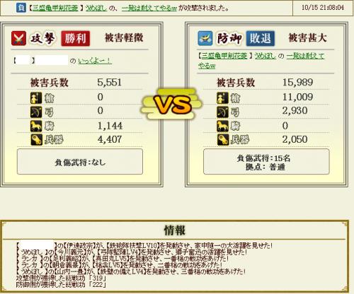 キャプチャ7_convert_20121017202955