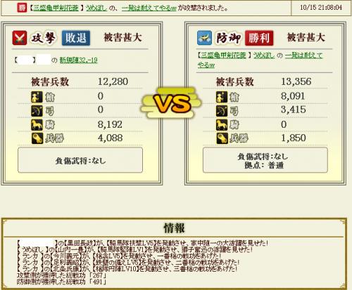 キャプチャ8_convert_20121017203556