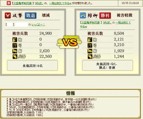 キャプチャ6_convert_20121017204226