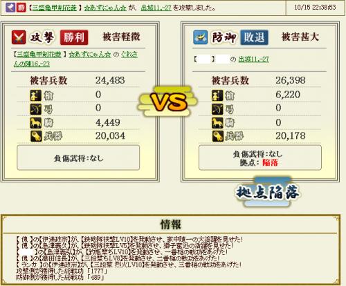 キャプチャ9_convert_20121017210344