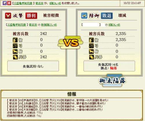 キャプチャ3_convert_20121031225758