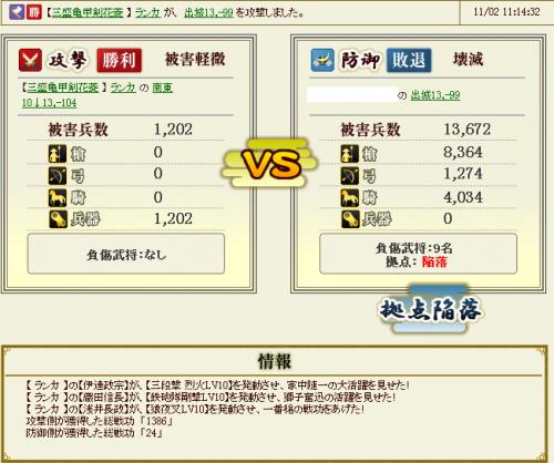 キャプチャ11_convert_20121105230715