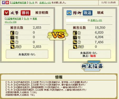 キャプチャ12_convert_20121105230727