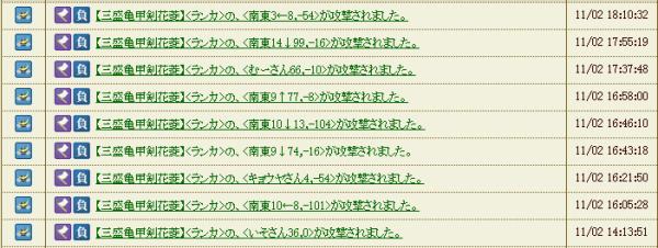 キャプチャ8_convert_20121105233946