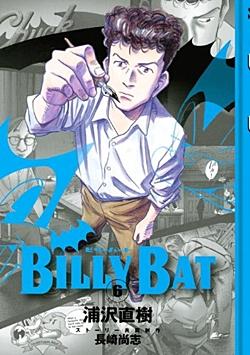 BILLY BAT(6) (モーニングKC)