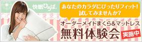 佐藤アリサ 無料体験会バナー