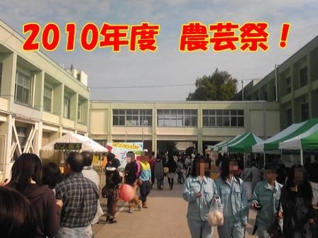 2010.11.7 農芸祭!4