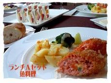 千疋屋 ランチ 魚