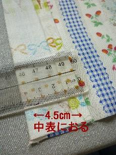 ポケットティッシュケース作り方 4