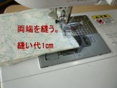 ポケットティッシュケース作り方 9