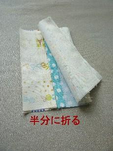 ポケットティッシュケース作り方 7