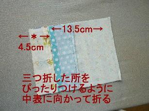 ポケットティッシュケース作り方 6