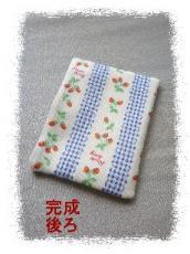 ポケットティッシュケース作り方 完成2