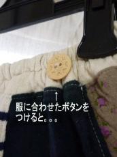 タブつきティッシュケース スカート2 ボタンアップ