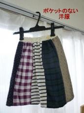 タブつきティッシュケース スカート1