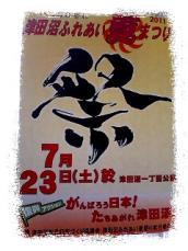 津田沼フリマ5