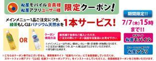 松屋、具だくさんトマトカレー(大盛)5