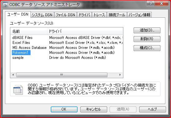 ODBC06.jpg