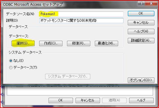 Odbc04.jpg