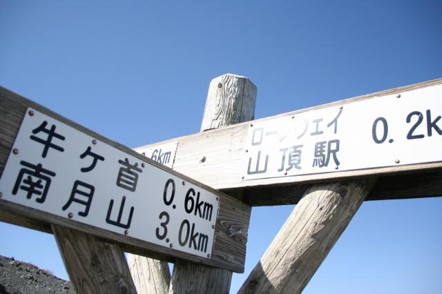 那須岳登山17