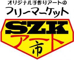 szk12.14ロゴ