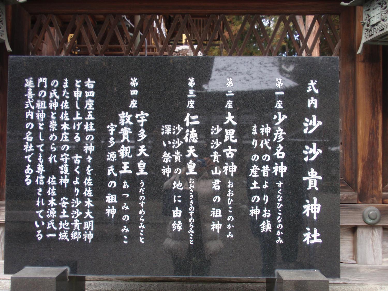 佐々木神社・案内板