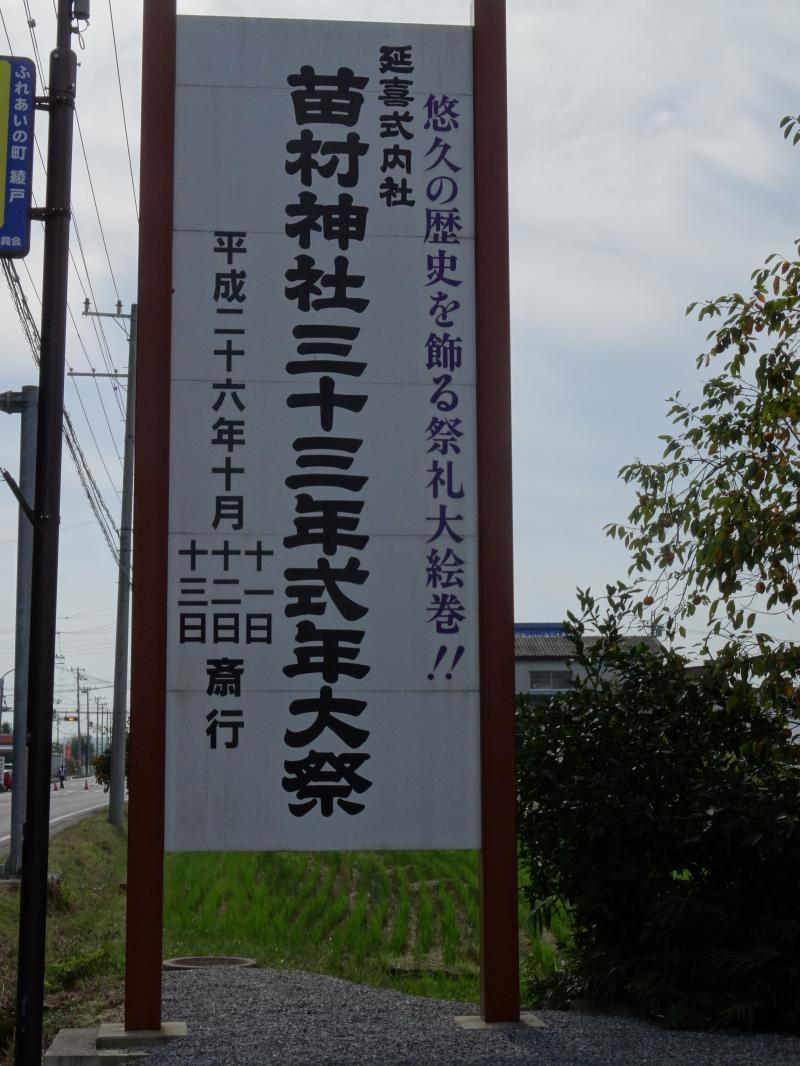 苗村神社1