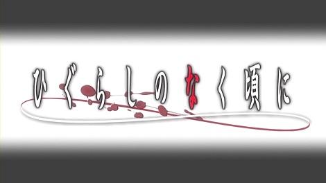 [OWA Raws] Higurashi no Naku Koro ni - 01 (1280x720 h264 AAC).mp4_000053378