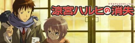 haruhi-shoushitu-01.jpg