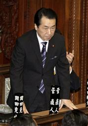 衆院本会議で第94代首相に指名され、起立し一礼する菅直人氏=4日午後2時36分