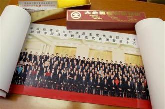 訪中した民主党代表団と胡錦涛国家主席らとの集合写真 中央部には、小沢一郎幹事長が胡錦濤中国国家主席と並んで座っている =中国・人民大会堂(提供写真)