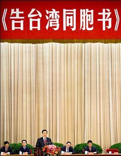 中國國家主席胡錦濤(中)在「告台灣同胞書」三十週年紀念會中,提出開創兩岸和平發展六點意見