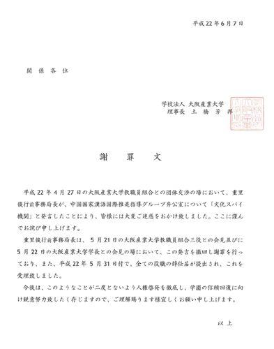 中国留学生#20204;在校#22253;内看到的大阪#20135;#19994;大学理事#38271;土#26725;芳邦#31614;字#21457;布的#35874;罪文。