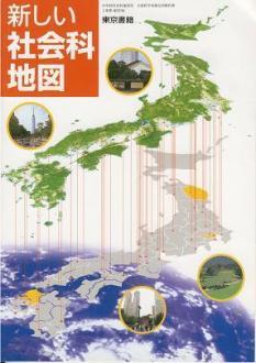 東京書籍表紙