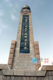 中国第一个核武器研制基地#32426;念碑静静地矗立在海北藏族自治州州府西海#38215;中心