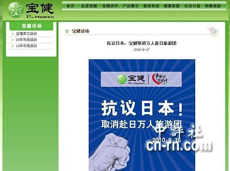 """919 寶健在官方網站發#20296;了""""抗議日本!取消萬人赴日旅遊團""""的消息"""