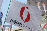 台湾研究フォーラム旗