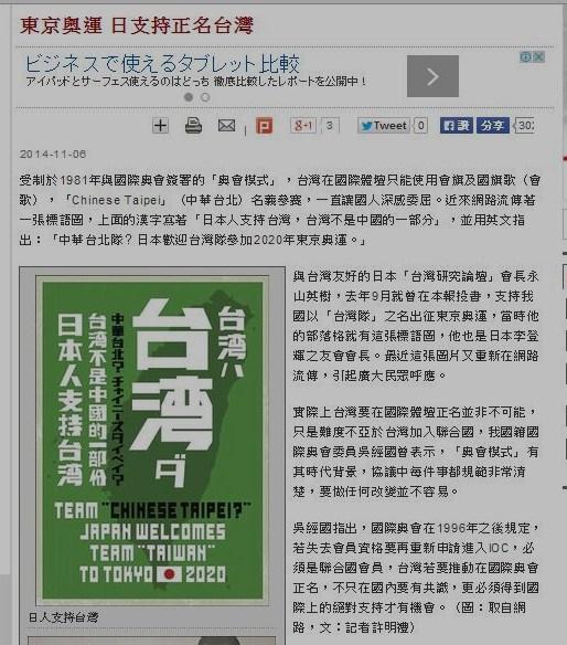 チャイニーズタイペイ 中華台北 自由時報261106