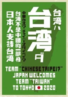 チャイニーズタイペイ中華台北taiwan2020_04_20131024_400