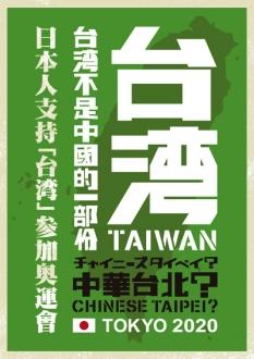 チャイニーズタイペイ中華台北taiwan2020_01_20131019_400