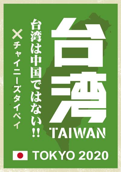 チャイニーズタイペイ中華台北taiwan2020_400_20130926