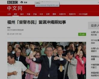 BBC翁長福州名誉市民当選