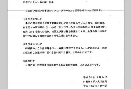昭文社問題 桜への外務省回答+(1)_convert_20141126183556