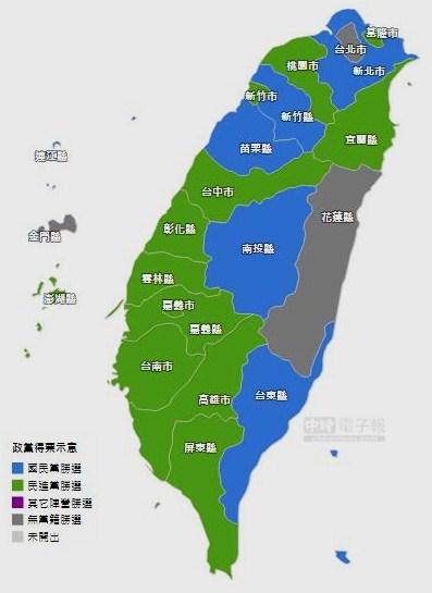 台湾地方選挙 中国時報