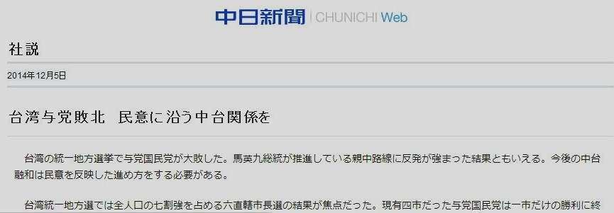 台湾地方選挙中日新聞社説261205