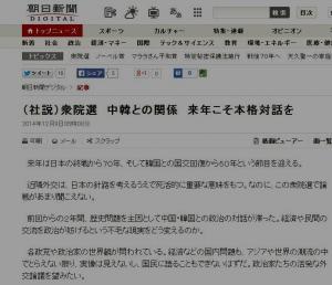 朝日261209社説_convert_20141212115517
