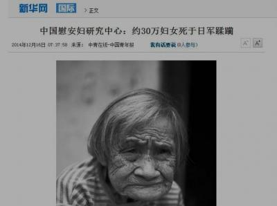 中国青年報慰安婦261216_convert_20141217154227
